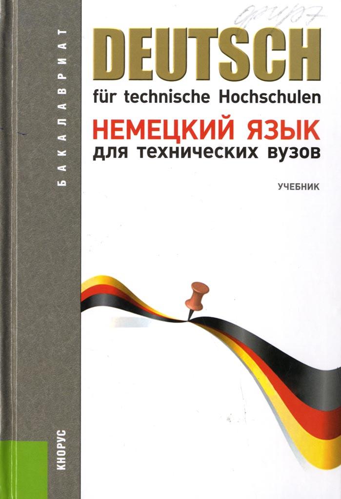 басова гайвоненко немецкий для экономистов решебник онлайн